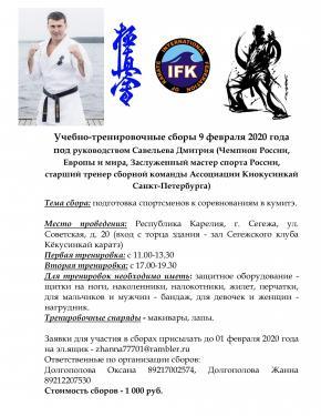 Учебно-тренировочные сборы под руководством Савельева Дмитрия -9 Февраля 2020