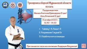 4 октября 2020 в Центре Поларбудо (12.30-14.00) состоится тренировка сборной Мур