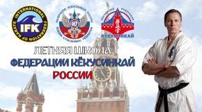 Летняя школа Федерации Кёкусинкай России - 2019 состоится 10-14 июля