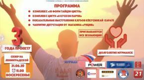 """ТРИ ГОДА ПРОЕКТУ """"ДОЛГОЛЕТИЕ МУРМАНСК"""" (21.06.20)"""