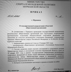 Кекушинкай Мурманской области! прошла в очередной раз аккредитацию!