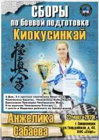 Сборы по боевой подготовке под руководством Сабаевой Анжелики Николаевны -22 мар
