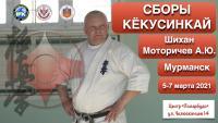 учебно-тренировочные сборы Шихана Моторичева А.Ю.  5-7 марта 2021