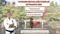 Осенняя Школа Кекусинкай-2020