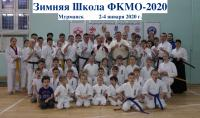 Зимняя Школа ФКМО  2-4 января 2020 г.