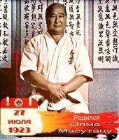 27 июля 1923 года родился Масутацу Ояма