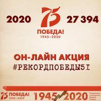 «Сатори» клуб в акции « Рекорд Победы 51» -9 мая 2020г.