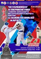 Чемпионат и первенство СЗФО РФ в Великом Новгороде- 23 ноября