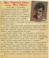 От Клуба «Тенсинкан» : Поздравления с Великой Победой!