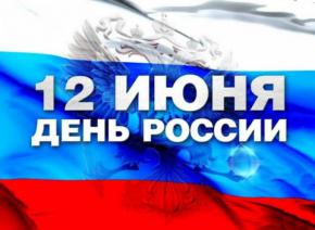 С государственным праздником — Днем России !