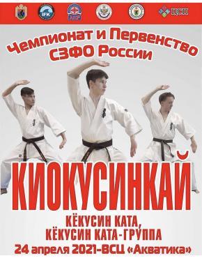 Чемпионат и Первенство СЗФО по ката Киокусинкай 23-25 апреля