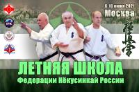 В Москве состоится Летняя Школа ФКР 2021 С 6 по 10 июня 2021 года