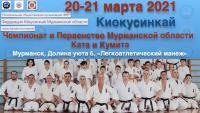 Чемпионат и Первенство Мурманской области 20-21марта