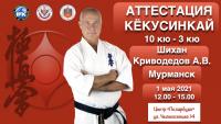Под руководством Шихана Криводедова А.В.- 1 мая 2021 состоится аттестация 10 кю